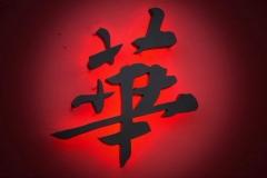 letra caixa new china